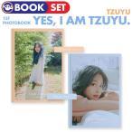 ★初回特典付★【即日発送】【 TWICE TZUYU 1st フォトブック Yes, I am Tzuyu. /2種セット 】 TWICE トゥワイス ツゥイ 写真集 PHOTOBOOK 公式グッズ