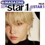 【1次予約】【 Stray Kids フィリックス 表紙&特集 / 韓国雑誌 @star1 2021年11月号 】ストレイキッズ スキズ FELIX ピリ アットスタイル マガジン MAGAZINE