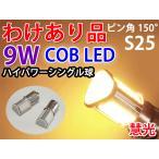【ワケあり特価】LEDバルブ S25シングル球 COB ショートサイズ 広角 9W ピン角違い オレンジ 2個 0-22
