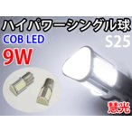 LEDバルブ S25シングル球 9W COB ショートサイズ 広角 白色 2個 0-59