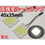 ルームランプ LED 汎用 LEDルームランプ  高輝度48発相当COB面発光 白色 2個セット [0-11]