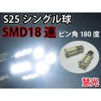 LEDバルブ S25 シングル球 18連SMD/ホワイト/2個 [0-13]