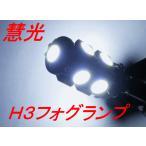 H3フォグランプ /27発LED相当9連3チップSMD実装 /ホワイト/2本セット [0-18]
