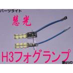 H3フォグランプ /39発LED相当13連3チップ高輝度SMD実装 /ホワイト/2本 [慧光0-20]