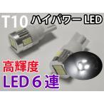ショッピングLED LEDバルブ T10ウェッジ  高輝度SMD6連 5630チップ ホワイト 2個  0-26