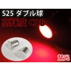 LEDバルブ S25 ダブル球 高輝度12発相当COB 面発光/赤/2個 [0-27]