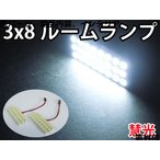 3x8白色ルームランプ  LED72発相当 3チップSMD24発実装 2個  慧光0-3