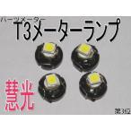 T3ミニベース LEDメータランプ SMD 1連/白/4個 [慧光0-40]