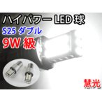ショッピングLED LEDバルブ S25-BA15S シングル球 9W級 4014チップSMD30発 白色 2個 0-66