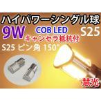 キャンセラ内蔵LEDバルブ S25シングル球 COB ショートサイズ 広角 9W ピン角違い オレンジ 2個 0-60