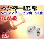 LEDバルブ S25ピン角違いシングル球 30W級 4014チップSMD30発 オレンジ 2個 0-73