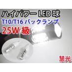 LEDバルブ T16/T10バックランプ 25W級 ハイパワーLED 魚眼レンズ付 ホワイト 0-65
