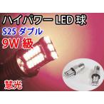 LEDバルブ S25-1157(BAY15d) ダブル球 9W級 4014チップSMD30発 赤色 2個 0-71