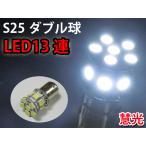 LED バルブ S25 1157(BAY15d)ダブル球 3チップSMD13連 白 1個 [14-3]