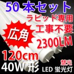 ショッピングLED LED蛍光灯 40W形 直管 50本セット ラピッド式器具専用工事不要 昼白色 送料無料 120P-RAW1-50set