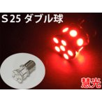 LEDバルブ S25 1157(BAY15d)ダブル球3チップSMD 13連 赤 1個 [14-4]