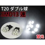 ledバルブ t20 ダブル球 39発LED相当SMD 13連 白 2個 [16-5]