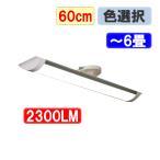 送料無料 LEDシーリングライト 長方形タイプ 20W 4.5畳用 引掛シーリング 昼光色 電球色 色選択 CLG-20WZ-X