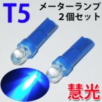 LEDバルブ T5ウェッジ球 メータランプ 単発LED/青/2個 [慧光3-4]