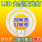 LED蛍光灯 丸型 クリアタイプ 30形+32形セット 丸形 昼白色  PAI-3032C-CL