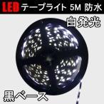 LEDテープライト 5m 白発光 黒ベース 防水 300発 SMD 間接照明 切断可能 12V用 メール便限定送料無料 3528B-5M-W