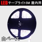 LEDテープライト 5M 屋内用  白発光 白ベース 間接照明 DC12V 3528 SMD 300連 切断可能 メール便送料無料 3528W-5M-W-NWP