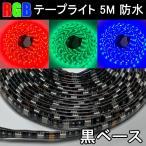 RGB LEDテープライト 5M  300発SMD  防水 RGB-5M