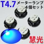 LEDバルブ T4.7ミニベース LEDメータランプ SMD 2連 青 4個 [慧光7-1]