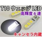 LEDバルブ T10ウェッジ キャンセラ内蔵 5050 3チップSMD6連 白色 2個 7-3