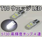 LEDバルブ T10ウェッジ ポジションランプ ルームランプ 5730高輝度チップSMD4連 白色 2個 9-1