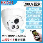 防犯カメラ 人感ライト機能 ドーム型 監視カメラ ネット環境なくても使える 200万画素 音声会話 ワイヤレス sdカード録画 暗視 遠隔監視可能 屋内 AP-EYE-388