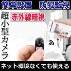 録画機不要 充電式超小型 無線防犯カメラ APホットポイント無線監視カメラ MicroSDカード録画 暗視 屋内 AP-Q8