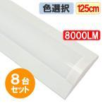 直付逆富士LEDベースライト 10台セット 逆富士形 40W型2灯相当 125cm 5000LM 昼白色 発光部交換可能 BASE-120-10set