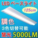 LEDベースライト 調色機能付 3色変更可能 LED蛍光灯 40W型2灯相当 125cm 5000LM 天井直付 逆富士形 発光部交換可能 BASE-120-B