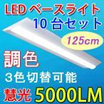 LEDベースライト 10台セット 調色機能付 3色変更可能 LED蛍光灯 40W型2灯相当 125cm 5000LM 天井直付 逆富士形 発光部交換可能 BASE-120-B-10...