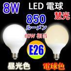 LED電球 60W 相当 E26  G80 LEDボール球 60W相当 850LM LED 電球色 昼光色 選択 BL-8WZ-X