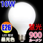 LED電球 E26ボール球  900LM  昼光色 BL-10W-D