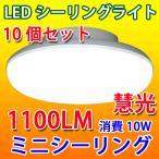 LEDシーリングライト 10W 10個セット ミニシーリング 1100LM  小型 CLG-10W-10set