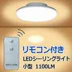 小型 LEDシーリングライト リモコン付き 10W  1100LM  引掛シーリング ワンタッチで取り付け 送料無料 CLG-10W-RMC