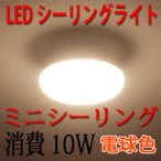 ミニLEDシーリングライト 10W 1000LM 電球色 4.5畳以下用  CLG-10W-Y