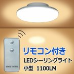 小型 LEDシーリングライト リモコン付き 10W  1100LM 電球色 引掛シーリング ワンタッチで取り付け 送料無料 CLG-10W-Y-RMC