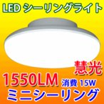 LEDシーリングライト 100W相当 1550LM 省電力小型LEDミニシーリング  ワンタッチ取り付け 引掛シーリング CLG-15W
