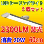 LEDシーリングライト 5個セット 長方形タイプ 20W 6畳〜8畳用 引掛シーリングタイプ 昼光色 電球色 色選択 CLG-20WZ-X-5set