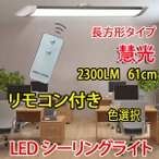 LEDシーリングライト  LED蛍光灯20W形2本相当 リモコン付き 20W 6畳〜8畳用 ワンタッチ取り付け  色選択 CLG-20W-X-RMC