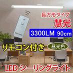 LEDシーリングライト LED蛍光灯30W型2本相当 リモコン付き 3300LM ワンタッチ取付 90cm 6畳 8畳 昼光色 送料無料 CLG-30W-RMC