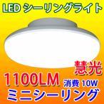 小型 LEDシーリングライト リモコン付き 10W  1100LM  引掛シーリング ワンタッチで取り付け 送料無料 CLG-10W-X-RMC