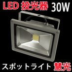 LED投光器 30w 作業灯 看板灯 防水防塵 昼光色 CON-30W