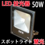 LED投光器 50W 500W相当 防水 LEDライト 作業灯 防犯 ワークライト 看板照明 led 投光器  昼光色  コンセント付  CON-50W