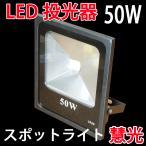 LED投光器 50W 500W相当 防水 LEDライト 作業灯 防犯 ワークライト 看板照明 led 投光器  コンセント付 昼光色 CON-50W