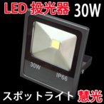 LED投光器 30W 300W相当 防水 LEDライト 作業灯 防犯灯 ワークライト 看板照明  看板灯 防水防塵 昼光色 CON-30W